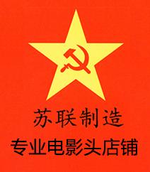 苏联制造店铺