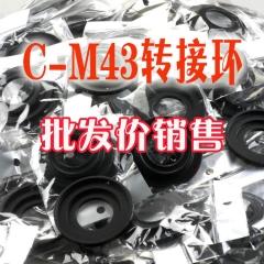 电影镜头C口 C-M4/3 转接环 c-m43 G1/GF5/GH1奥林巴斯E-P3 M4/3