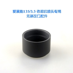 可提升近摄能力 爱展能135/3.5镜头 自助无损 快速改口配件