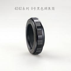 铝壳铜芯 4242系列 0号 超薄调焦筒 行程14mm-25mm