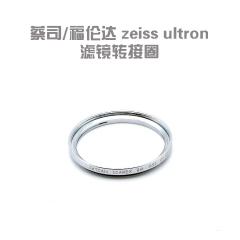蔡司 zeiss ultron 50/1.8镜头 滤镜转接圈 遮光罩转接环