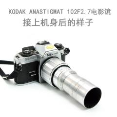 改口只需2分钟 柯达102F2.7电影镜头改口专用 自助无损快速改口配件