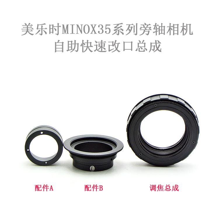 美乐时旁轴35/2.8镜头改口配件(微距版)可自助快速改口 高精度
