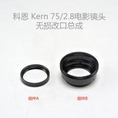 色影无忌推荐 联众品牌 科恩Kern 75/2.8电影镜自助无损快速改口配件