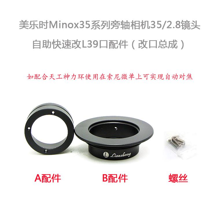 美乐时Minox旁轴35/2.8镜 自助快速改L39口配件