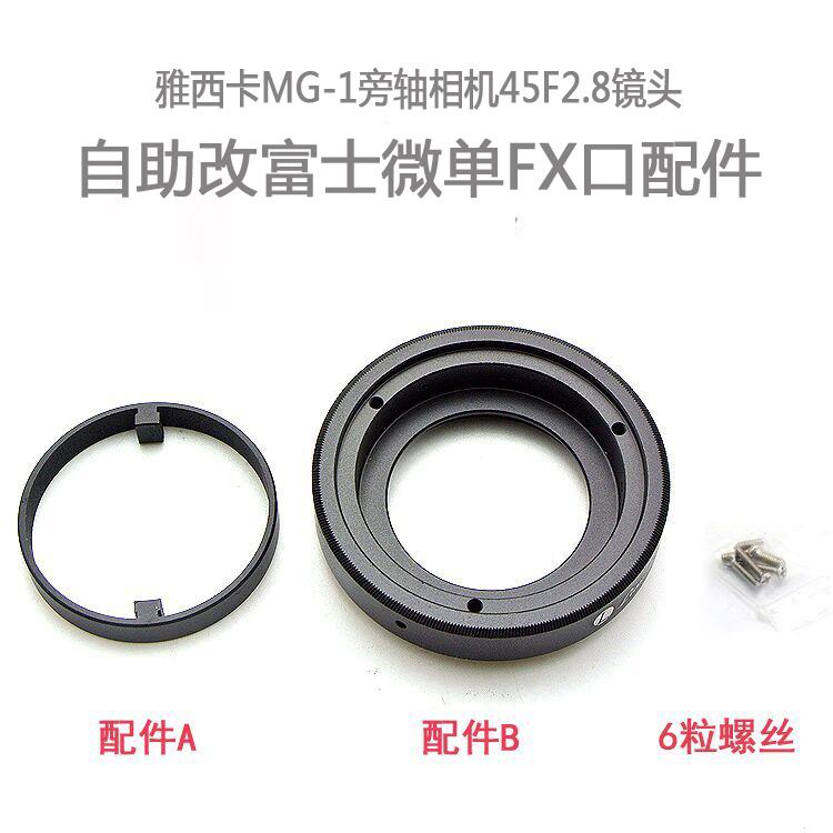 YASHICA MG-1 旁轴 45/2.8镜头专用 改富士微单FX卡口配件