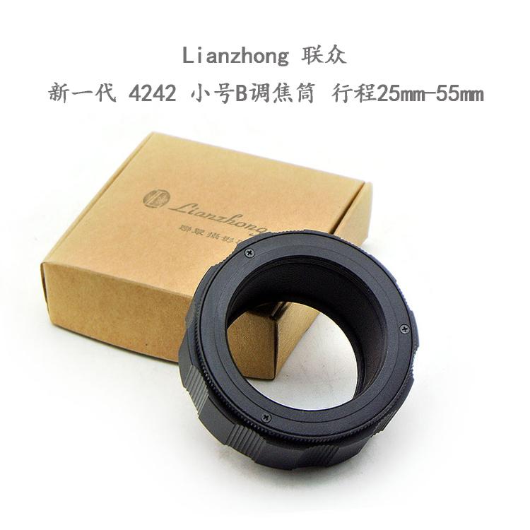 联众(新一代)铜芯油润 4242 小号B调焦筒 行程25mm-55mm 调焦环