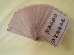 西游记书 古董 收藏 古玩 字画 古书