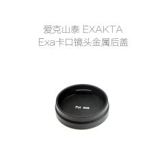 爱克山泰 EXAKTA Exa口镜头专用后盖 全金属制造 镜头盖 镜头后盖