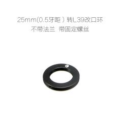 M25(0.5螺距)转L39改口环 不带法兰 配紧固螺丝 M25-L39接环