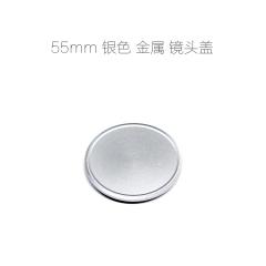 银色 55mm 螺口 金属镜头前盖