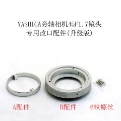 雅西卡YASHICA ELECTRO 35旁轴相机 45/1.7镜头自助改E卡口配件