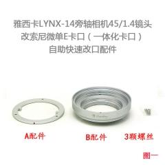 雅西卡YASHICA LYNX-14旁轴 45/1.4镜头改E卡口配件 自助快速改口