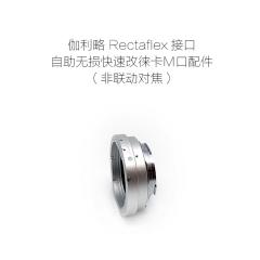 伽利略旁轴相机 Rectaflex口镜头转徕卡无损改口配件 Rectaflex-LM