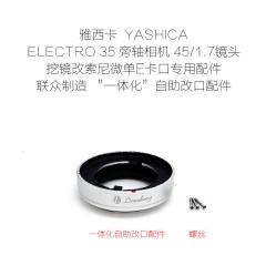 第三代 雅西卡ELECTRO 35旁轴45/1.7镜头一体化自助改索尼微单E口配件