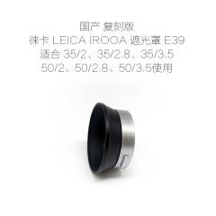 国产复刻徕卡LEICA IROOA遮光罩 50/2、50/2.8、35/2、35/3.5可用