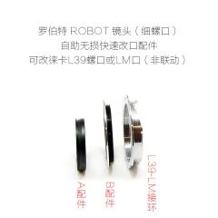 罗伯特 ROBOT(M26) 镜头转徕卡M口  改口环 转接环 ROBOT(M26)-M