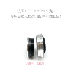 福卡 FOCA 50/1.9和50/2.8 镜头(刀口)专用自助无损改口配件 微距版