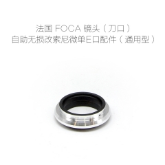福卡 FOCA 镜头(刀口)通用型自助无损改索尼微单E口改口配件
