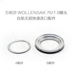 万伦莎 WOLLENSAK 75/1.9 镜头专用自助无损改口配件 微距版