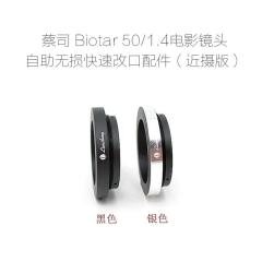 蔡司 Carl Ziss Biotar 50/1.4 电影镜头专用无损改口配件 微距版