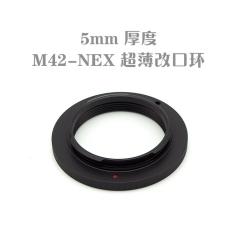 清货 M42-NEX 厚度5mm改口环/转接环 索尼微单改镜用