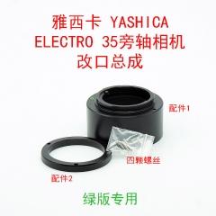 雅西卡 ELECTRO35 45/1.7 旁轴镜头 改索尼E卡口专用配件(绿标用)