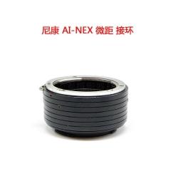 尼康AI镜头转索尼微单E卡口微距转接环 AI-E接环 无限远合焦