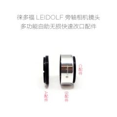 徕多福 LEIDOLF 旁轴相机镜头自助无损改口配件(近摄版)