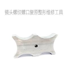 镜头螺纹螺口整形维修工具 专业维修师傅常用工具