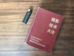 摄影技术大全——(苏)约菲斯 主编  张汉玺 译