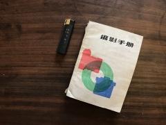 摄影手册——徐枫 编著