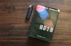 摄影手册——中国摄影出版社