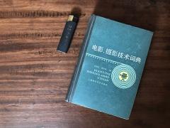 电影,摄影技术辞典——孙尚信 凌伟彬 编