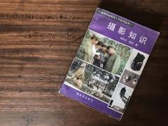 摄影知识——施民志 锡祯 编