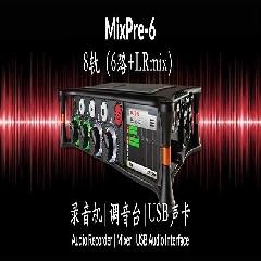 Sound Devices MixPre-6路外景录音师摄像师音乐人专用八轨录音机