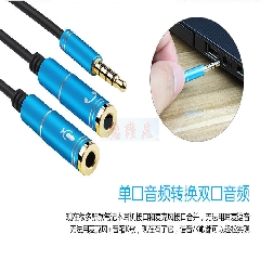通用手机IPDA电脑麦克风耳机监听3.5MM1分2转接线K歌视频语音聊天