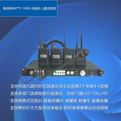 惟侒特MPTY-1808无线八路同时在线对讲通话 分站与分站可单独通话