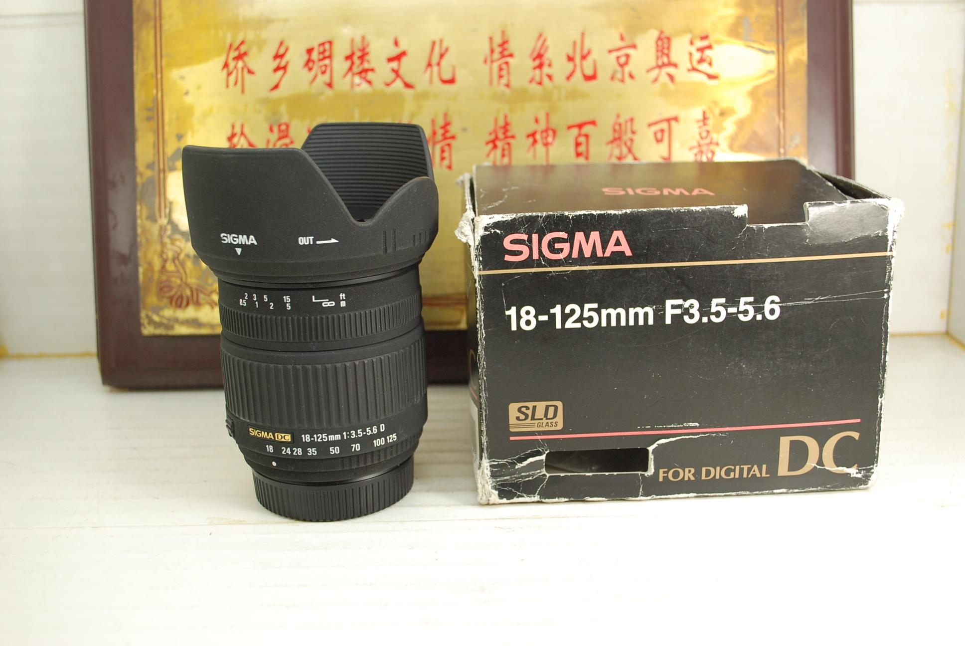 97新 尼康口 适马 18-125 F3.5-5.6 单反镜头 非全幅广角中焦挂机头