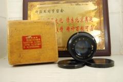 晨光 10/450 分色制版镜头 天津照相机厂