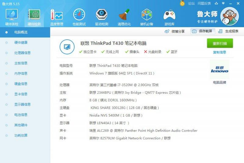 tinkpad t430高配独立显卡 ips高分不闪屏 笔记本