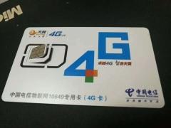 -----【电信/联通】 手机4G纯上网流量卡,0月租,5元-----
