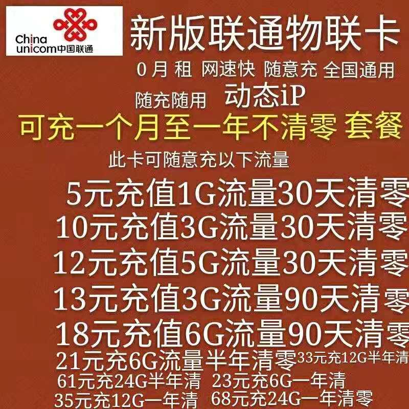 -----------新版【联通】 手机4G纯上网,0月租,10元包邮-----------