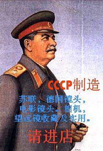 CCCP 制造