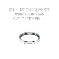 全铜制造 蔡司 牛眼 CONTAREX 镜头专用滤镜/遮光罩转接圈