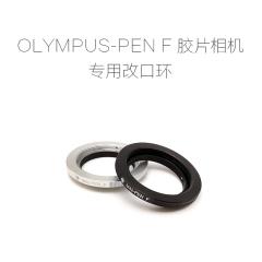 奥林巴斯 OLYMPUS-PEN F 胶片相机专用改口配件 M42-PEN F 改口环