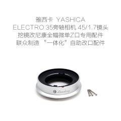 雅西卡 ELECTRO 35旁轴45/1.7镜头一体化自助改尼康全幅微单Z配件