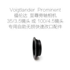 福伦达至尊35/3.5镜头和100/4.5镜头自助无损快速改口配件 微距版