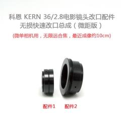 科恩 Kern 36/2.8 电影镜头 自助无损改口总成 改口配件 微距版
