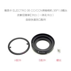 雅西卡YASHICA35 CC或CCN旁轴 35/1.8镜头自助改索尼微单E卡口配件